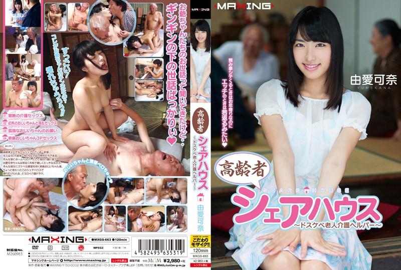 [MXGS-663] 為猥瑣老頭提供性愛服務的護理小妹 由愛可奈