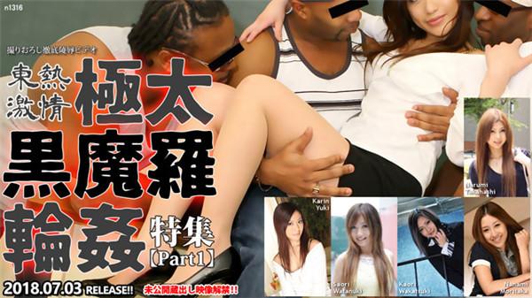 Tokyo Hot SKY-310 東京熱 好色妻降臨 Vol.50 : 北島玲