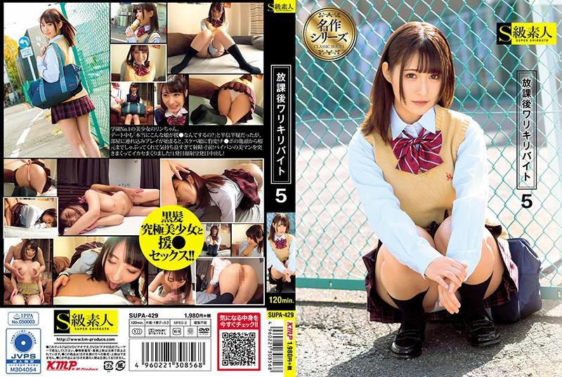 【騎兵35片】OREGR-020Erika