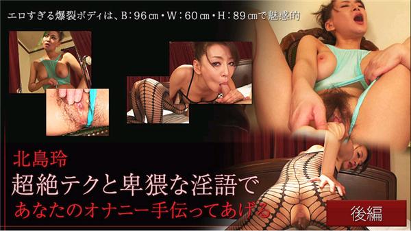 XXX-AV 23972 北島玲「超絶テクと卑猥な淫語であなたのオナニー手伝ってあげる」後編