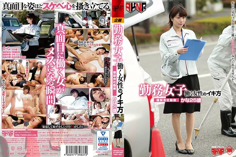 【中字20片】FSET-838沒發現自己走光露出胸部的美人店員