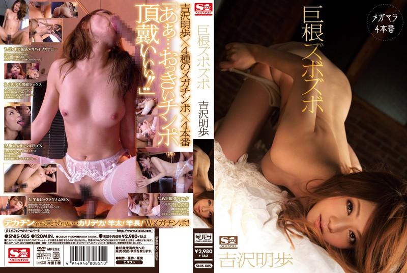 SNIS-085 Uncensored Leaked 巨根ズボズボ 吉沢明歩 モザイク破壊版