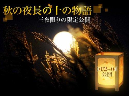 jukujo-club 5883 秋の夜長の十の物語 第5話