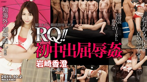 Tokyo Hot n1087 東京熱 RQ!! 初中出屈辱姦 岩崎香澄