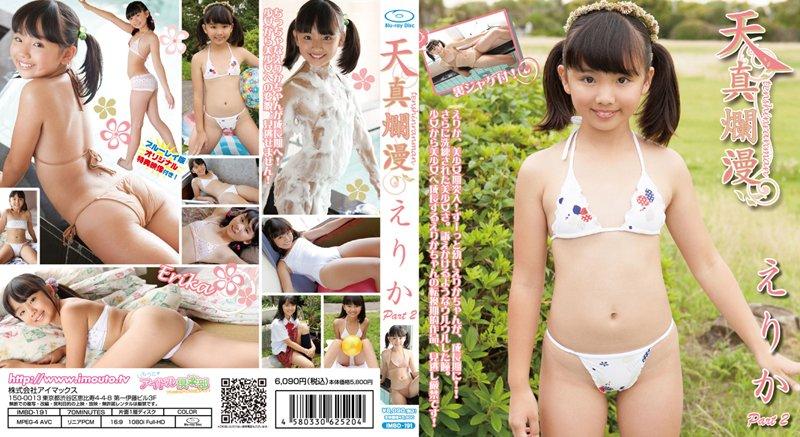 IMBD-191 夏少女 えりか Part2