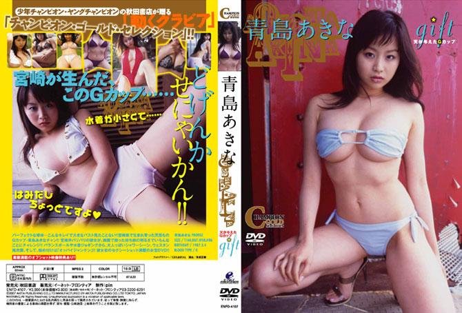 NDEF-1147 Akina Aoshima 青島あきな – Gift