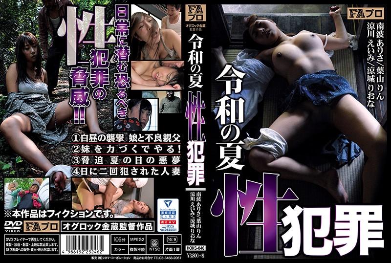 (HD) HOKS-046 令和之夏~性犯罪[有碼高清