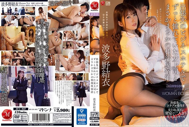 [JUY-937] 出差與暗戀女上司在商務旅館同床共寢 波多野結衣