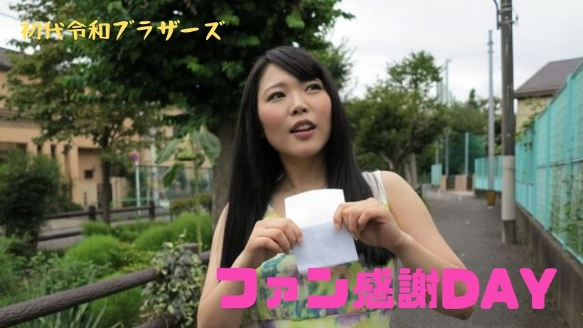tokyo-hot-RB021 憧れのAV女優がお宅訪問!ファン感謝DAY企画