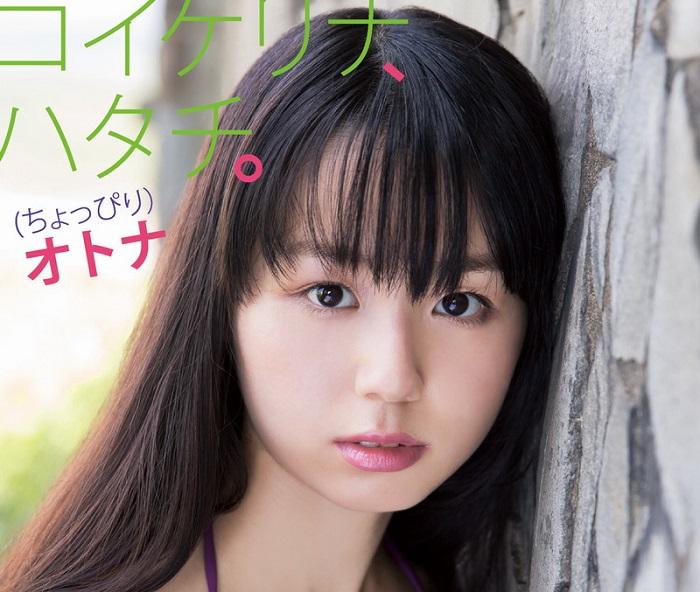 KIBE-162 Rina Koike 小池里奈 – コイケリナ、ハタチ。(ちょっぴり)オトナ