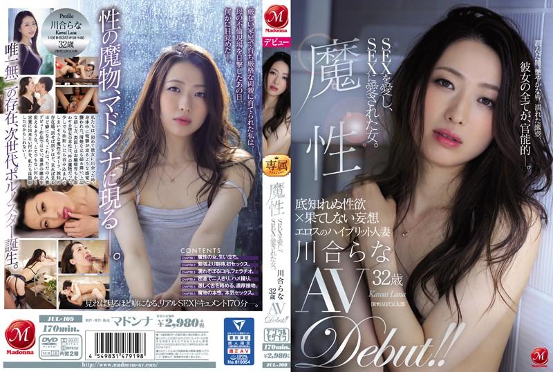 6000Kbps FHD [JUL-109] 魔性 SEXを愛し、SEXに愛された女。 川合らな 32歳 AV Debut!!
