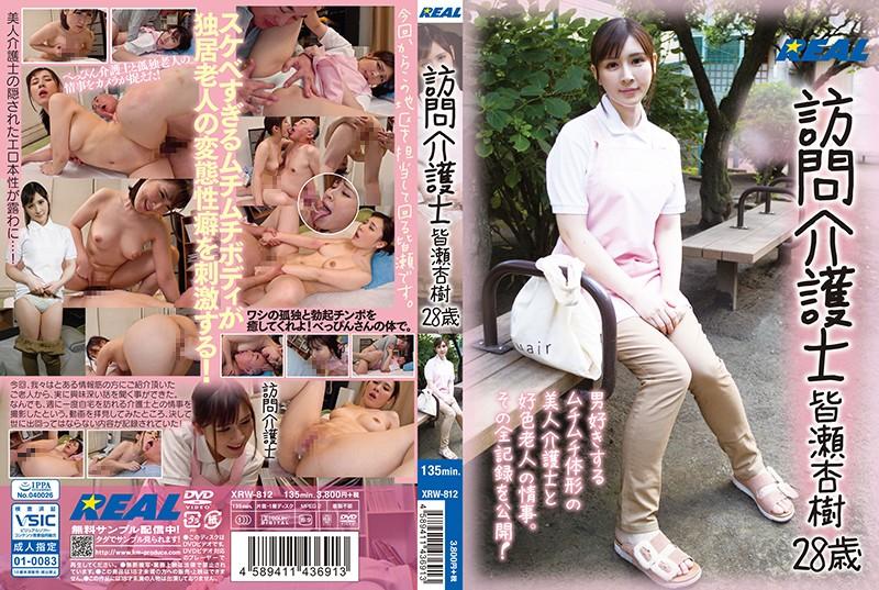 XRW-812 訪問介護士 皆瀬杏樹 28歳