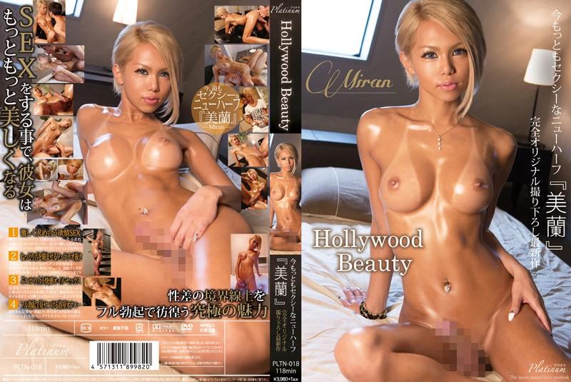PLTN-018 Hollywood Beauty 今もっともセクシーなニューハーフ「美蘭」完全オリジナル撮り下ろし