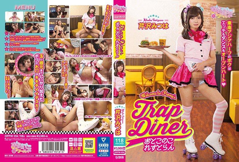 6000Kbps FHD [OPPW-054] Trap Diner おとこのこれすとらん 芹沢みつは