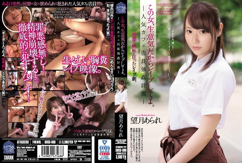 (FHD) SHKD-888 這個女人太傲慢,我要強姦她。 人氣咖啡店店員強姦計劃 望月露麗