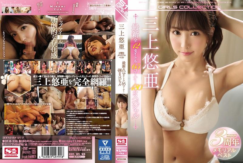 OFJE-236 三上悠亜3周年メモリアルベスト最新全12タイトル65コーナー480分スペシャル
