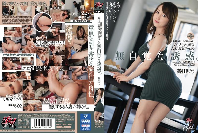 [DASD-648] お願いされたら断れないおっとり天然な人妻お姉さんの無自覚な誘惑。 篠田ゆう