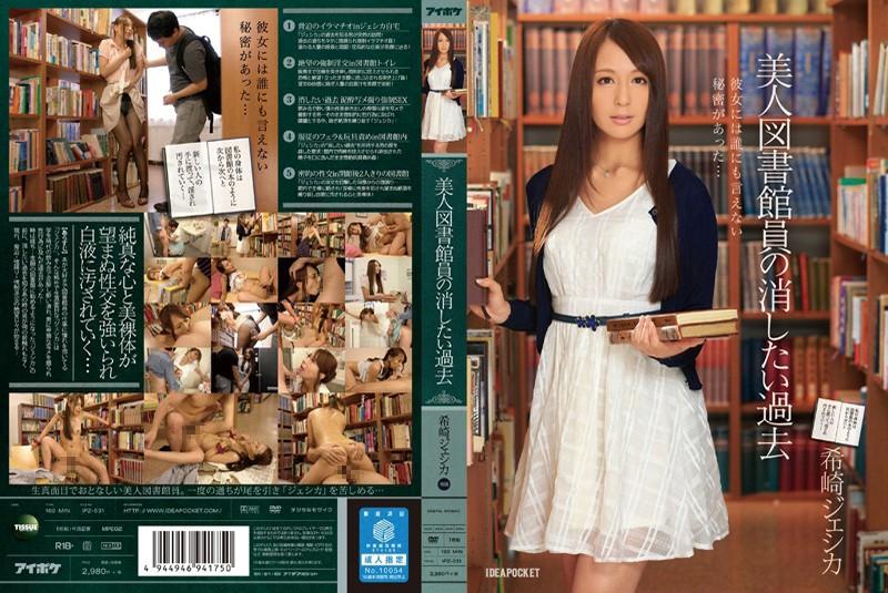 [IPZ-531] Uncensored Leaked【モザイク破壊版】【独占】 美人図書館員の消したい過去 希崎ジェシカ
