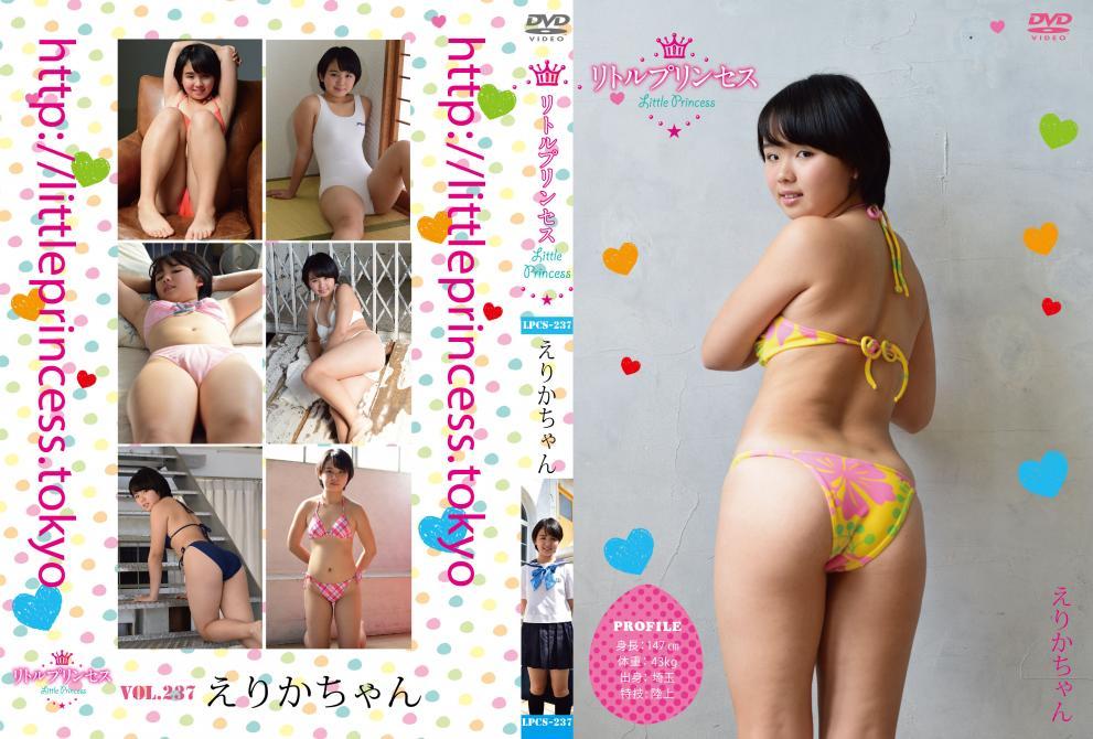 LPCS-237 Erika えりかちゃん – リトルプリンセス vol.237