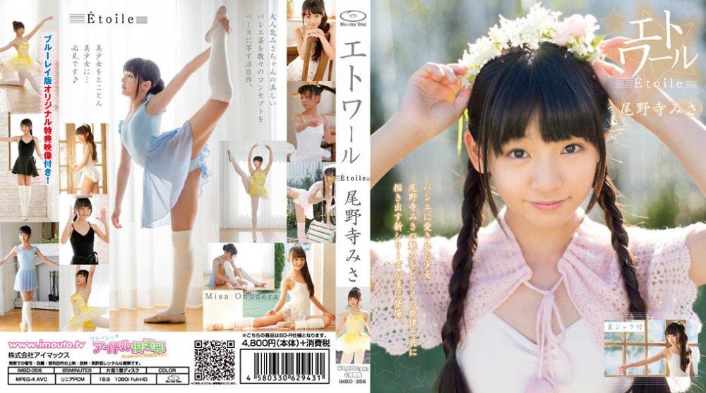 IMBD-356 Misa Onodera 尾野寺みさ – エトワール