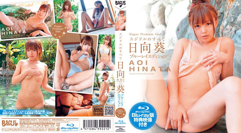 BAGBD-021 Aoi Hyuga 日向葵 – スジドルのすべて BD