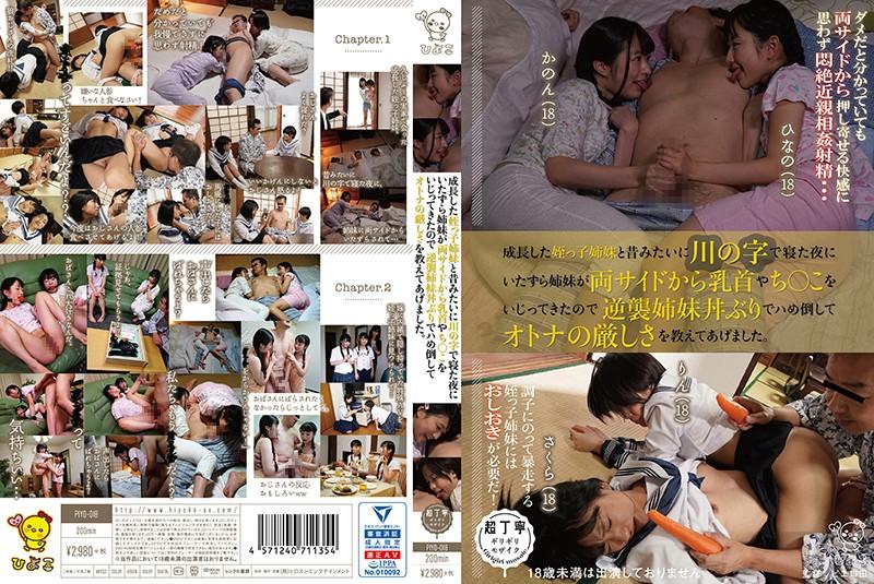 (HD) PIYO-018 跟長大的姪女們一起睡卻被舔乳頭&玩棒到吃起姊妹丼