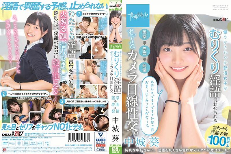 (HD) SDAB-120 健康爽朗的社團活動女孩 強迫她說著淫語 困惑→臉紅→發情 一直盯著鏡頭看的性交。中城葵