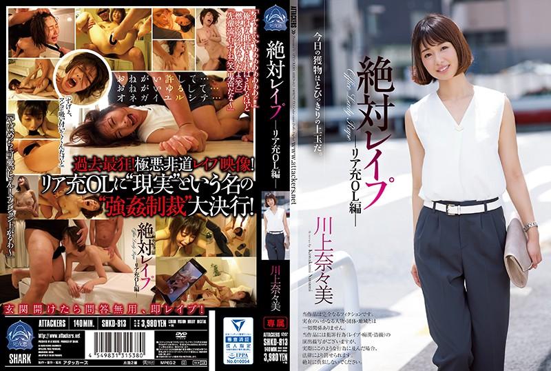 (HD) SHKD-813 絕對強姦 OL篇 川上奈奈美