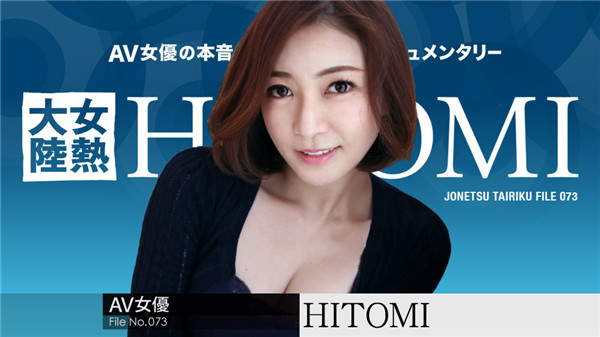 (HD) 加勒比 052619-928 女熱大陸File.073~HITOMI~