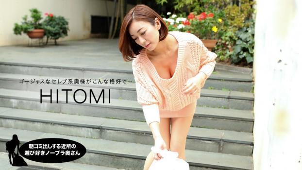 (HD) 一本道 031919_823 早上出門丟垃圾的太太是附近有名的愛玩女 不穿內衣的太太 HITOMI