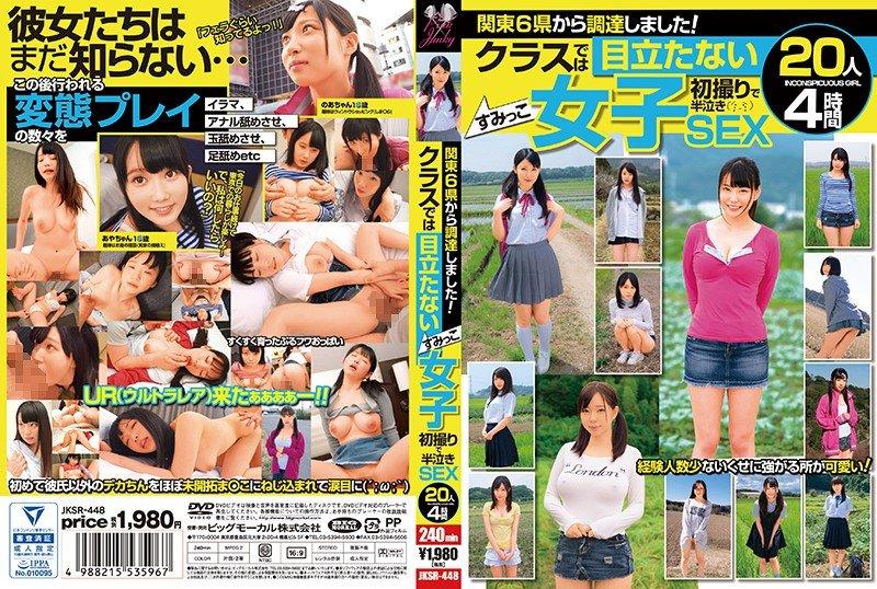 6000Kbps FHD [JKSR-448] 関東6県から調達しました!クラスでは目立たないすみっこ女子 初撮りで半泣きSEX20人 4時間