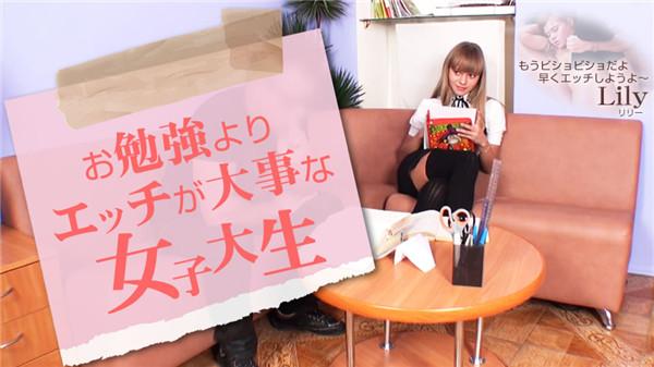 Kin8tengoku 3249 金8天国 3249 金髪天國 お勉強よりエッチが大事な女子大生 Lily / リリー