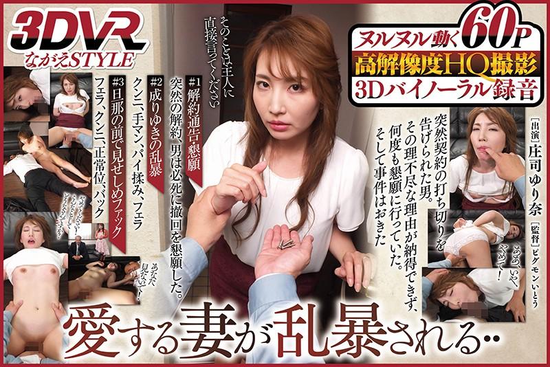 (VR) NGVR-022 VR 愛する妻が乱暴される‥ 庄司ゆり奈