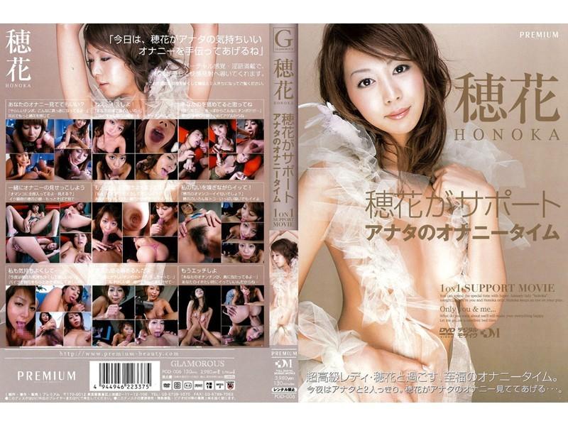 PGD-006 Uncensored Leaked 穂花がサポート アナタのオナニータイム 穂花 モザイク破壊版