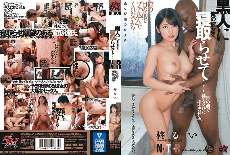 【中字15片】BOKD-179人妖~女同性愛~城川蒂娜~春原未來