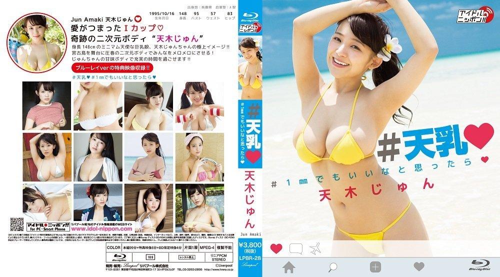 LPBR-28 Jun Amaki 天木じゅん – #天乳 #1mmでもいいなと思ったら Blu-ray