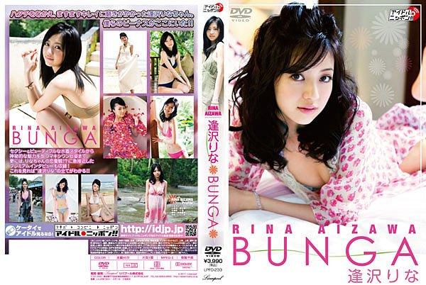 LPFD-233 Rina Aizawa 逢沢りな – BUNGA
