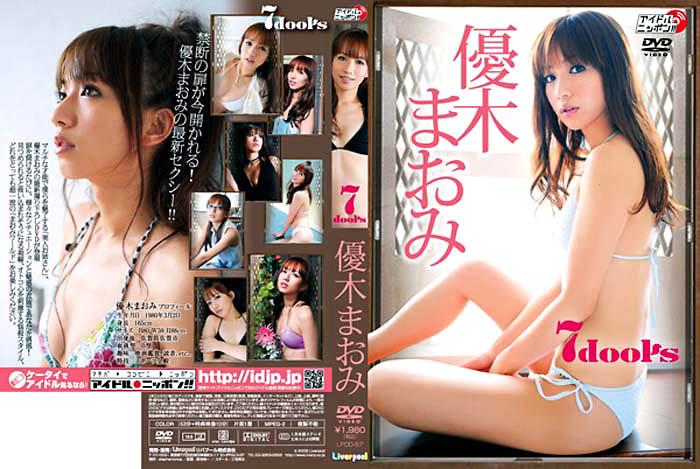 LPDD-1057 Maomi Yuuki 優木まおみ – 7doors