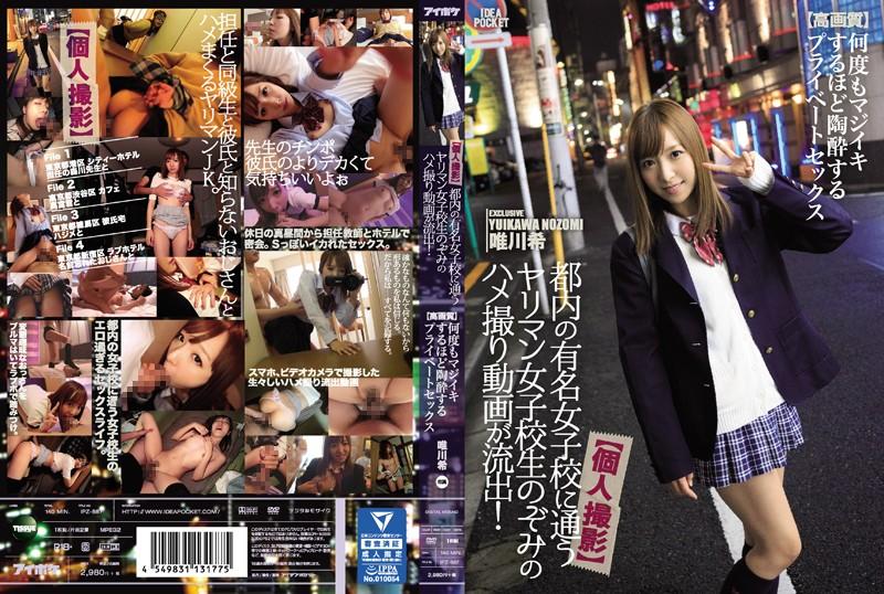 IPZ-887 某女子高校學生唯川希手機里的淫蕩視頻流出全記錄