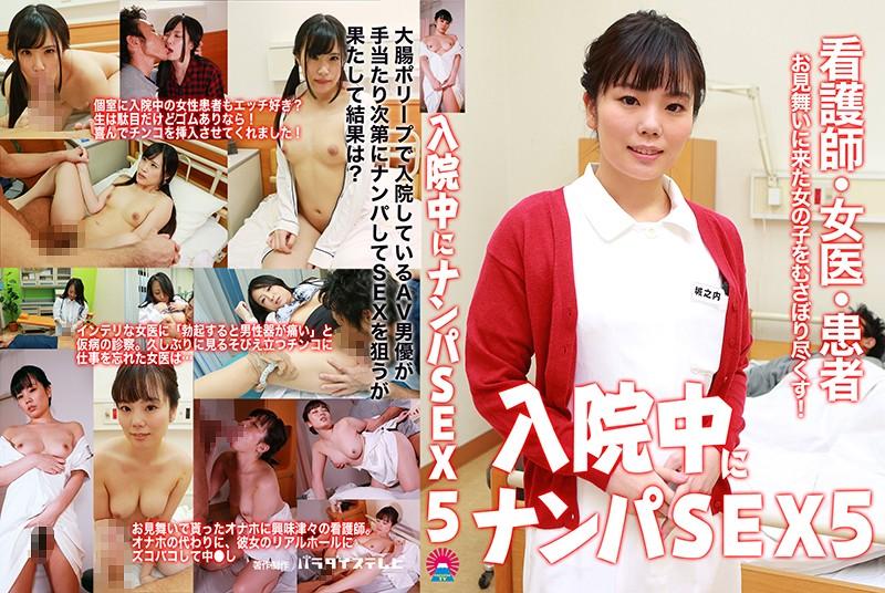 6000Kbps FHD [PARATHD-2907] 入院中にナンパSEX(5)~看護師・女医・患者・お見舞いに来た女の子をむさぼり尽くす!