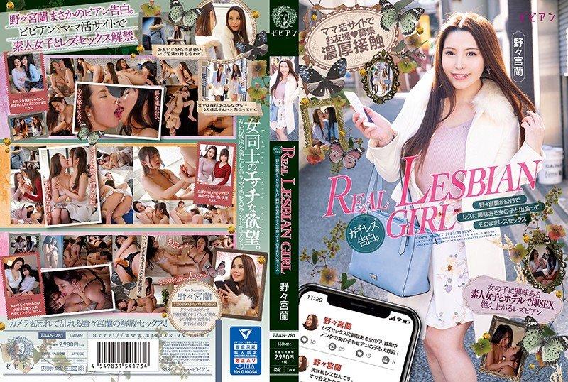 (HD) BBAN-281 REAL LESBIAN GIRL 野野宮蘭用SNS約出對蕾絲感性趣的女人蕾絲性交