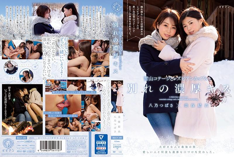 (HD) BBAN-280 雪山小屋與蕾絲邊戀人分手濃厚接吻 美保結衣 八乃翼