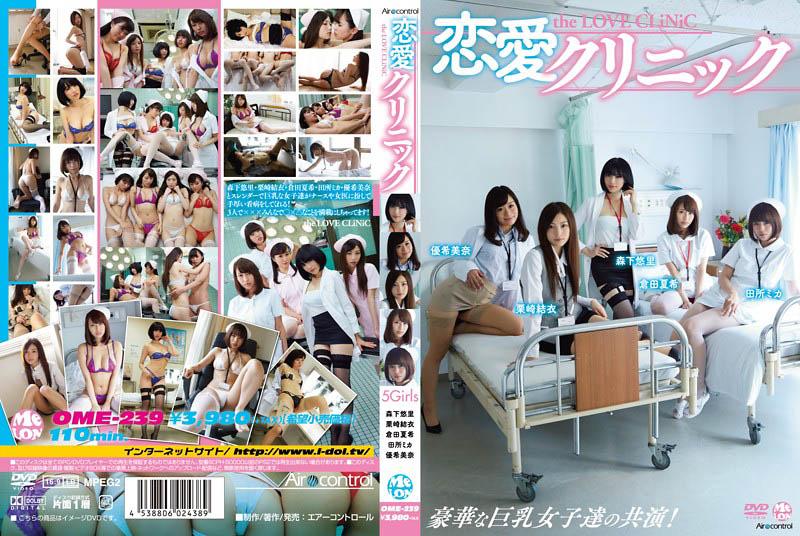OME-239 Love Clinic 恋愛クリニック – 森下悠里 栗崎結衣 倉田夏希 田所ミカ 優希美奈