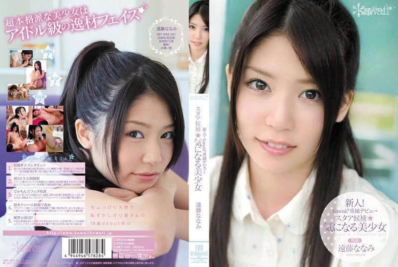 KAWD-343 Uncensored Leaked 新人!kawaii*専属デビュ→ スタア候補☆気になる美少女 遠藤ななみ