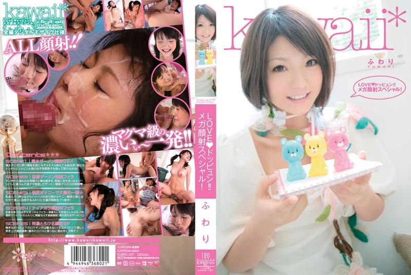 KAWD-137 Uncensored Leaked LOVE◆ドッピュン!! メガ顔射スペシャル! ふわり
