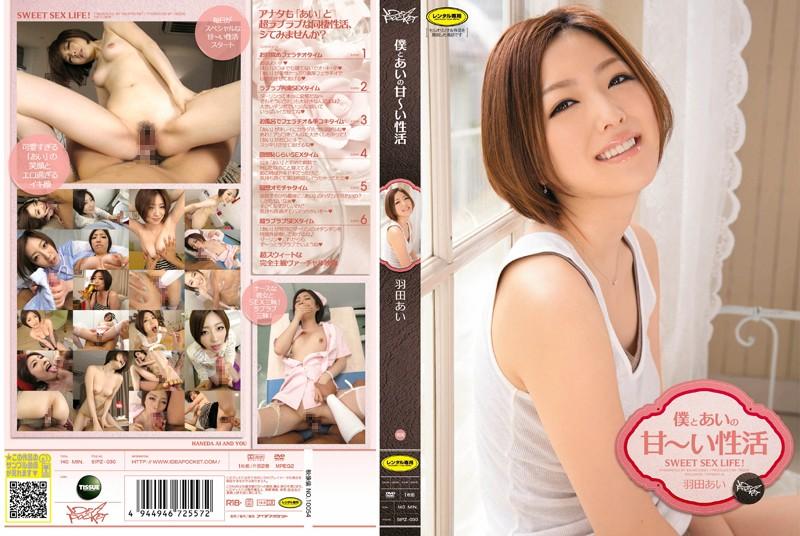 [IPZ-030] Uncensored Leaked【モザイク破壊版】【独占】 僕とあいの甘~い性活 羽田あい
