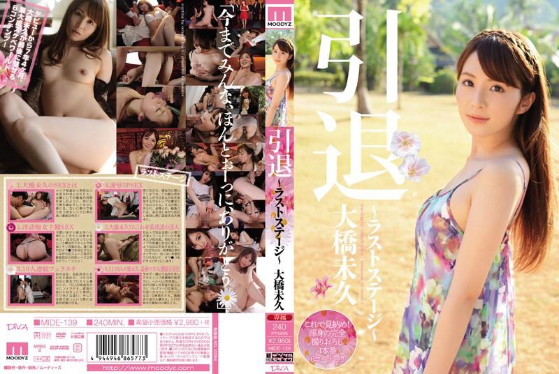 [MIDE-139] Uncensored Leaked【モザイク破壊版】【独占】 引退~ラストステージ~ 大橋未久