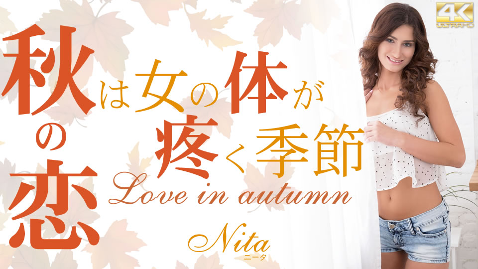 kin8-3296 秋の恋 秋は女の体が疼く季節 Nita