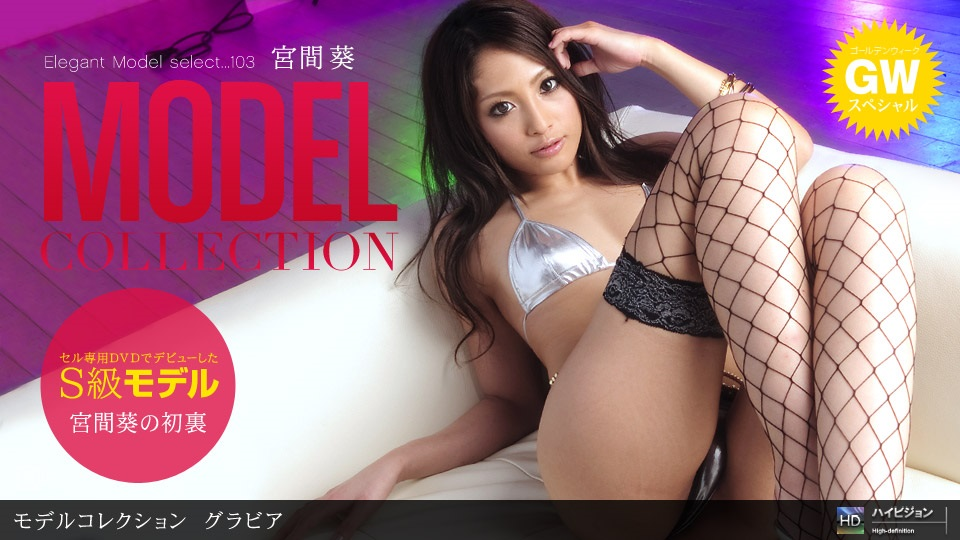 1pon 050511_087 宮間葵 Model Collection select…103 グラビア