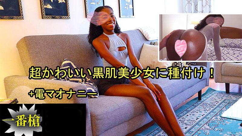 heyzo-2370 超かわいい黒肌美少女に種付け!